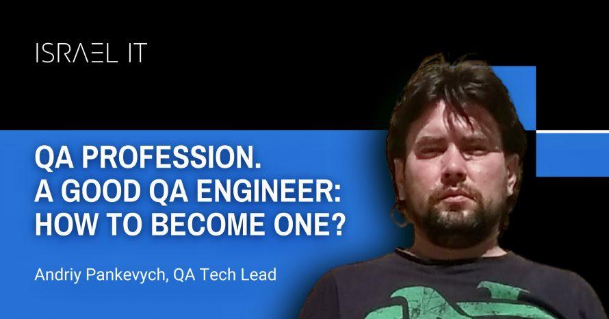 Профессия QA. Хороший QA engineer: как им стать?