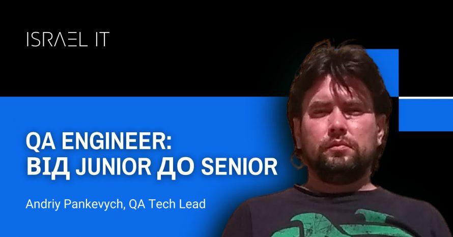 Професія QA engineer: від Junior до Senior
