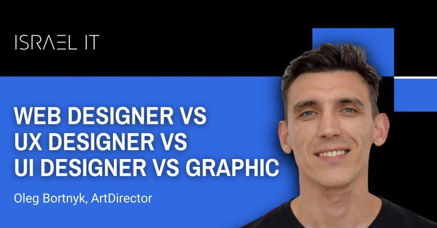 Чем отличаются? Web Designer vs UX Designer vs UI Designer vs Graphic
